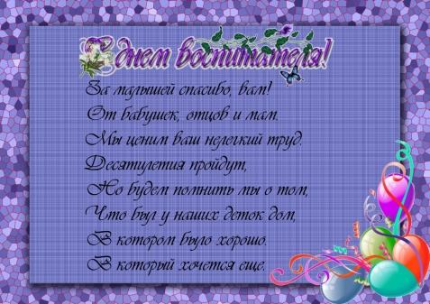http://www.smsbalpozdravleniya.ru/images/stories/aa2/0000094f59812438c43cb778f49bad3513631.jpg
